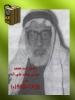 الشيخ الأستاذ  المحقق أسد حيدر