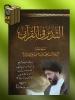 السيد محمد رضا الشيرازي مؤلف كتاب كيف نفهم القران