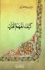 كتاب كيف نفهم القران تأليف السيد محمد رضا الشيرازي قُدِّسَ سِرُّه