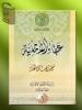 كتاب عقائد الامامية  للشيخ محمد رضا المظفر