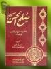 كتاب صلح الحسن عليه السلام للشيخ راضي ال ياسين