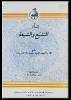 السيد الشهيد محمد باقر الصدر