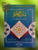 كتاب منازل الآخرة للشيخ عباس القمي