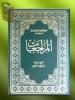 كتاب المراجعات للسيد عبد الحسين شرف الدين الموسوي